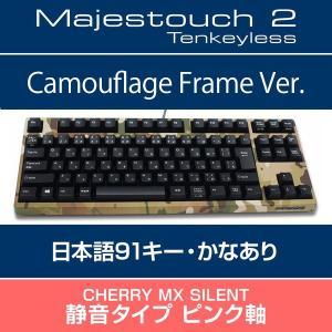 FILCO Majestouch 2 A+ 91フルキー マルチカムモデル 日本語配列 CherryMX SILENT軸 MULTICAM かなあり FKBN91MPS/JB2-MU2R|y-diatec