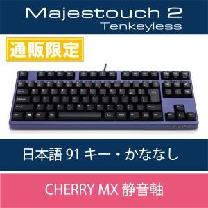 【通販限定】Majestouch 2 Tenkeyless with Tenkey mode CHERRY MX SILENTスイッチ・テンキーレス・かななし・テンキー機能付き・AIモデル FKBN91MPS/NB2-AI y-diatec