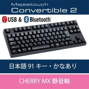 パソコン用キーボード 商品名:Majestouch Convertible 2 Tenkeyless...