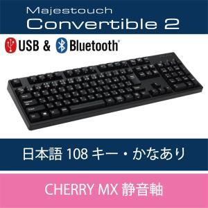 パソコン用キーボード 商品名:Majestouch Convertible 2 フルサイズ CHER...