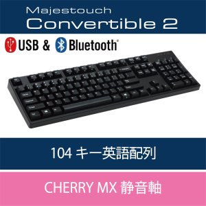 FILCO Majestouch Convertible2 CherryMX SILENT軸 英語配列  US ASCII フルサイズ FKBC104MPS/EB2|y-diatec
