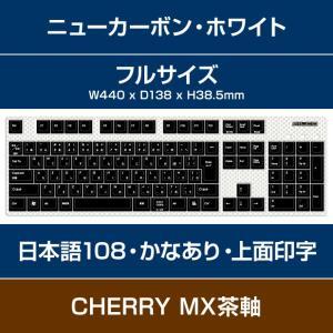 FILCO ニューカーボン・ホワイト CherryMX茶軸 日本語配列 フルサイズ(108キー) かなあり USB/PS2|y-diatec