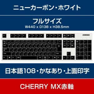 FILCO ニューカーボン・ホワイト CherryMX赤軸 日本語配列 フルサイズ(108キー) かなあり USB/PS2|y-diatec