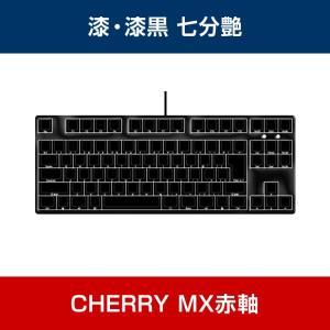 パソコン用キーボード 商品名:「漆/漆黒 七分艶」赤軸・テンキーレス・前面印字・かななし 製品保証:...