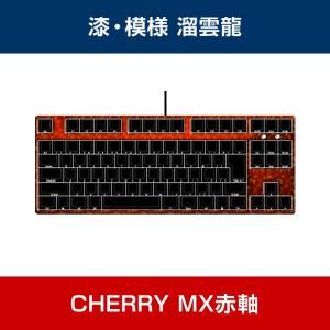 パソコン用キーボード 商品名:「漆/溜雲龍」赤軸・テンキーレス・前面印字・かななし 製品保証:12ヶ...