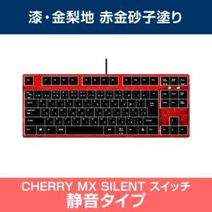 パソコン用キーボード 商品名:「漆/赤金砂子塗り」CHERRY MX SILENTスイッチ・テンキー...