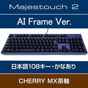 Majestouch 2 A+ AIモデル 108フルキー 日本語配列 CherryMX 茶軸 かなあり FKBN108M/JB2-AI|y-diatec