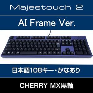 Majestouch 2 A+ AIモデル 108フルキー 日本語配列 CherryMX 黒軸 かな...