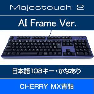 Majestouch 2 A+ AIモデル 108フルキー 日本語配列 CherryMX 青軸 かなあり FKBN108MC/JB2-AI|y-diatec