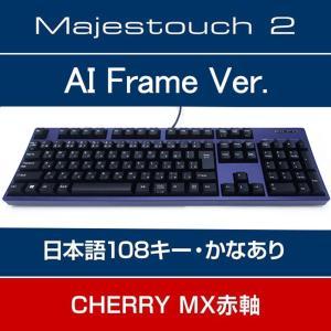 Majestouch 2 A+ AIモデル 108フルキー 日本語配列 CherryMX 赤軸 かなあり FKBN108MRL/JB2-AI|y-diatec