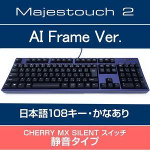 Majestouch 2 A+ AIモデル 108フルキー 日本語配列 CherryMX SILENT軸 かなあり FKBN108MPS/JB2-AI|y-diatec