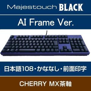 Majestouch 2 A+ AIモデル 108フルキー 日本語配列 CherryMX 茶軸 かななし FKBN108M/NFB2-AI|y-diatec