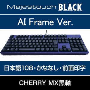 Majestouch 2 A+ AIモデル 108フルキー 日本語配列 CherryMX 黒軸 かななし FKBN108ML/NFB2-AI|y-diatec