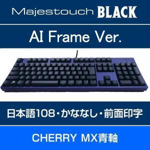 Majestouch 2 A+ AIモデル 108フルキー 日本語配列 CherryMX 青軸 かななし FKBN108MC/NFB2-AI|y-diatec
