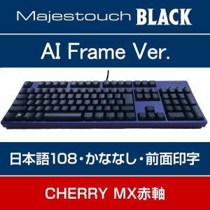 Majestouch 2 A+ AIモデル 108フルキー 日本語配列 CherryMX 赤軸 かななし FKBN108MRL/NFB2-AI|y-diatec