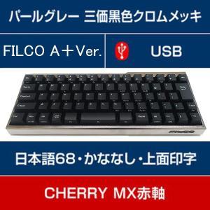 FILCO Majestouch MINILA A+ 三価クロムメッキモデル CherryMX 赤軸 日本語配列 コンパクト 68キー かななし USB ハブ1ポート付 FFKB68MRL/NB-3CR|y-diatec