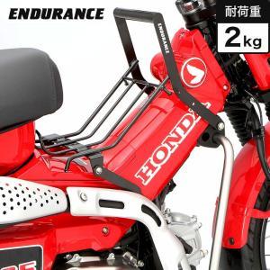 【ENDURANCE】CT125 ハンターカブ JA55 マルチセンターキャリア  CAR_ y-endurance