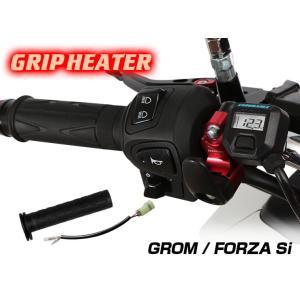 【ENDURANCE】GROM FORZA Si グリップヒーターセットHG120 /ホットグリップ/電圧計付/5段階調整/エンドキャップ脱着可能/全周巻き|y-endurance