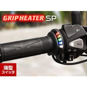 【最新モデル】汎用 グリップヒーターSP ホットグリップ グリップスイッチ付 5段階調整|y-endurance