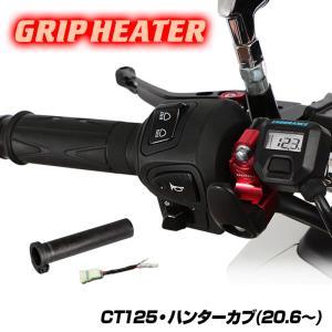 【ENDURANCE】CT125 ハンターカブ JA55 グリップヒーターセット HG115 ホットグリップ/電圧計付/5段階調整|y-endurance