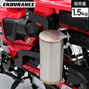 CT125 ハンターカブ JA55 ボトルケース ヘアライン(ステー付き) y-endurance