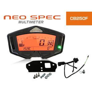 CB250F NEO SPEC マルチメーターセット y-endurance