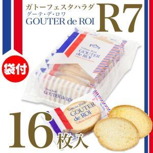 ガトーフェスタハラダ ラスク グーテ・デ・ロワ R7 16枚 簡易小袋 お礼 お返し 人気|y-evolution
