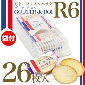 ガトーフェスタハラダ ラスク グーテ・デ・ロワ R6 26枚 簡易大袋 ギフト スイーツ お礼 お返し 人気|y-evolution