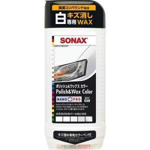SONAX(ソナックス) ポリッシュ&ワックスカラー ホワイト 500 296000|y-evolution