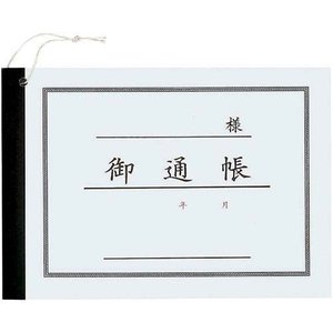 コクヨ 通い帳 カヨ−23N×20冊|y-evolution