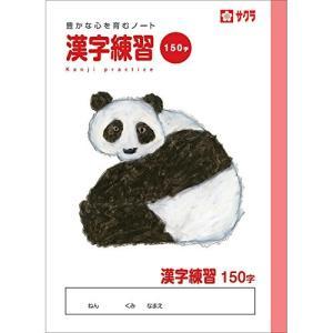 サクラクレパス 学習帳 漢字練習 150字 NP56(10) 10冊