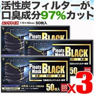 【50枚x3箱】黒マスクSP ふつうサイズ 50枚入×3箱(4562378461136-3) おしゃ...
