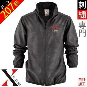 ジャケット おもしろ プレゼント 軽量 オリジナル 刺繍 薄手 スタンドジャケット メンズ ワンポイ...
