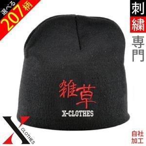 ニット帽子 おもしろ プレゼント ビッグ 刺繍 ニット帽 メンズ ワンポイント ロゴ 帽子 レディー...