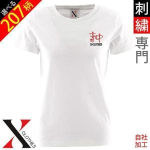 tシャツ おもしろ プレゼント 5.6oz オリジナル 刺繍 半袖 Tシャツ レディース ワンポイン...