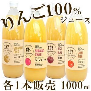 ■名称:りんごジュース(1000ml×1本) ■原材料:りんご(サンふじ・シナノスイート・シナノゴー...