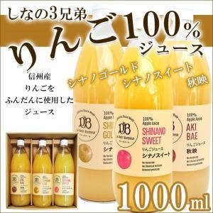 ■名称:りんごジュース(1000ml×3本)  ■原材料:りんご(シナノスイート・シナノゴールド・秋...