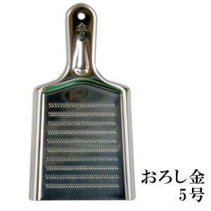 ▽商品の仕様 ■名称 おろし金 5号 ■製品サイズ:  ■素材:材質:ステンレス鋼  ■製造国 日本...