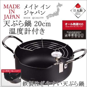 ▽商品の仕様 ■名称:天ぷら鍋 温度計付き 20cm メイドインジャパン  ■製品サイズ:(約)幅3...