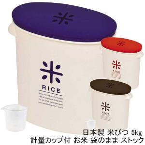 米びつ 5kg  日本製 計量カップ付 お米 袋のまま ストック RICE ネイビー HB-2166...