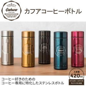 カフア コーヒーボトル 420ml 保温 保冷 5色カラー 水筒 ステンレス ボトル QAHWA シ...