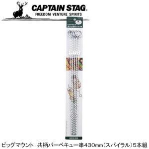 ビッグマウント 共柄バーベキュー串430mm スパイラル 5本組 M-409 キャプテンスタッグ