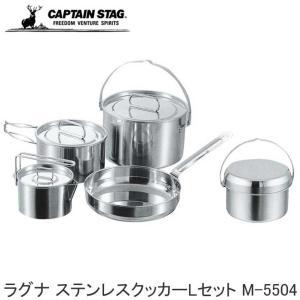 ▽商品の仕様 ■名称 ラグナステンレスクッカーLセット ■セット内容:20cm鍋(1)、16cm鍋(...