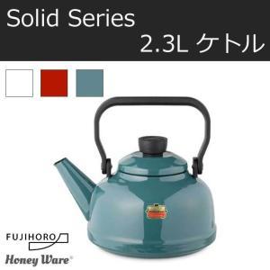 ケトル 富士ホーロー ソリッドシリーズ 2.3L やかん ヤカン ほうろう 琺瑯 SD-2.3K H...