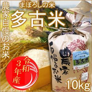 新米 多古米 たこまい 10kg 米 白米 まぼろしの米 千葉県 ギフト 希少なブランド米 コシヒカ...