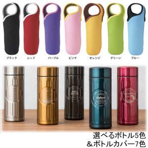 ▽商品の仕様 選べるカフアコーヒーボトル&tone ボトルカバー  ◆選べるカフアコーヒーボトル&t...
