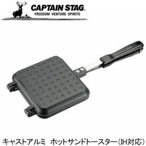 ■商品名:キャストアルミ ホットサンドトースター IH対応 ■製品サイズ(約):幅152×全長355...