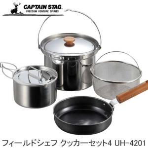 ▽商品の仕様 ■名称 フィールドシェフクッカーセット4 ■セット内容:20cm」鍋(1)、16cm鍋...