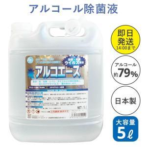 アルコール除菌液 アルコエース5L アルコール除菌剤 アルコール除菌 大容量 エタノール 除菌  除...
