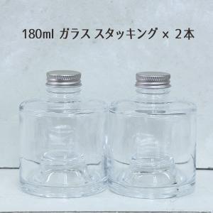 ハーバリウム/Herbarium 180mlスタッキングガラスボトル2本セット